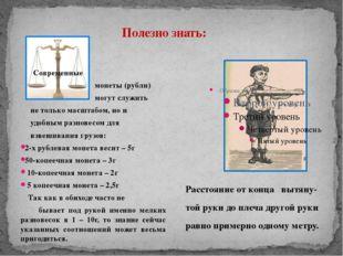 Полезно знать:  Современные монеты (рубли) могут служить не только масшта