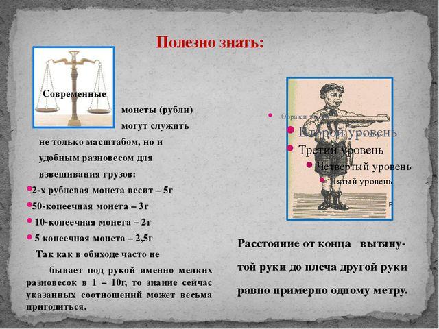 Полезно знать:  Современные монеты (рубли) могут служить не только масшта...