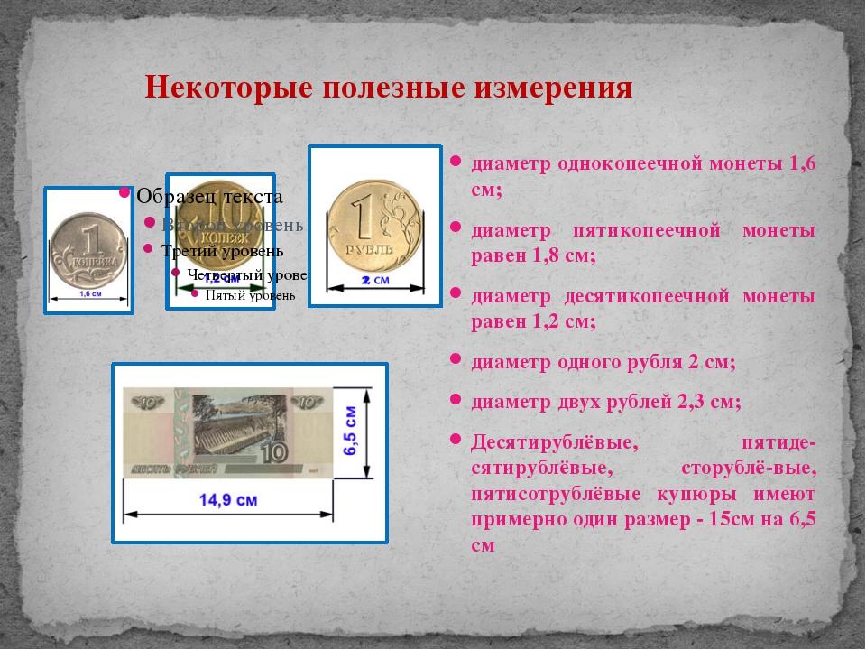 Некоторые полезные измерения диаметр однокопеечной монеты 1,6 см; диаметр пя...