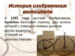 История изобретения велосипеда В 1791 году русский изобретатель Кулибин изгот