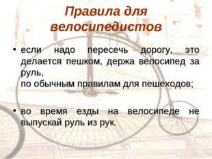 если надо пересечь дорогу, это делается пешком, держа велосипед за руль, по о