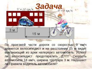 Задача По проезжей части дороги со скоростью 9 км/ч движется велосипедист и н
