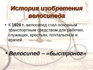 К 1920 г. велосипед стал основным транспортным средством для рабочих, служащи