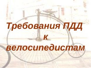 Требования ПДД к велосипедистам