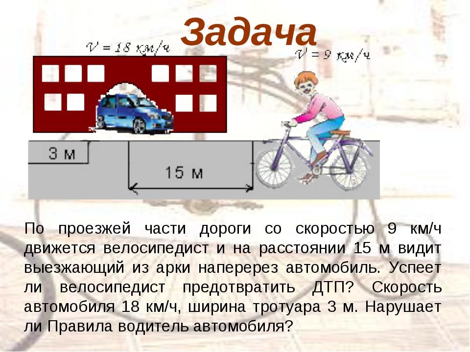 Задача По проезжей части дороги со скоростью 9 км/ч движется велосипедист и н...