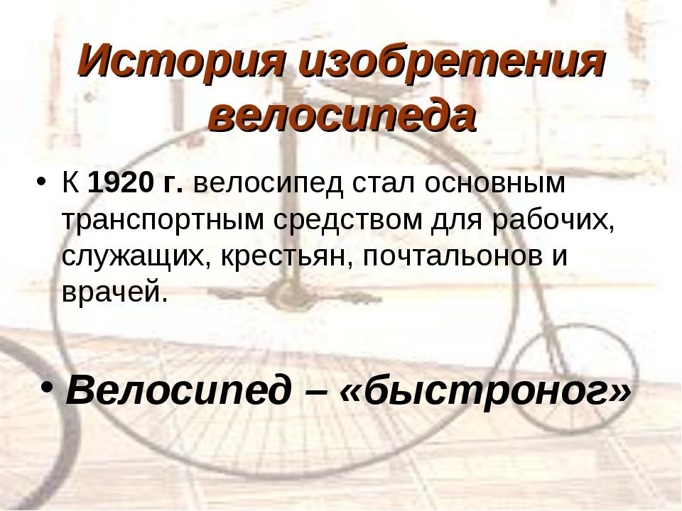 К 1920 г. велосипед стал основным транспортным средством для рабочих, служащи...