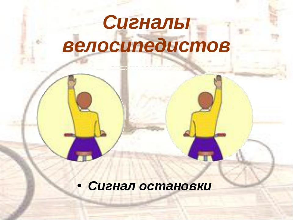 Сигналы велосипедистов Сигнал остановки