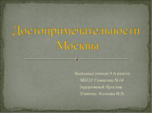 Выполнил ученик 9 А класса МБОУ Гимназии №14 Задорожный Ярослав Учитель: Козл