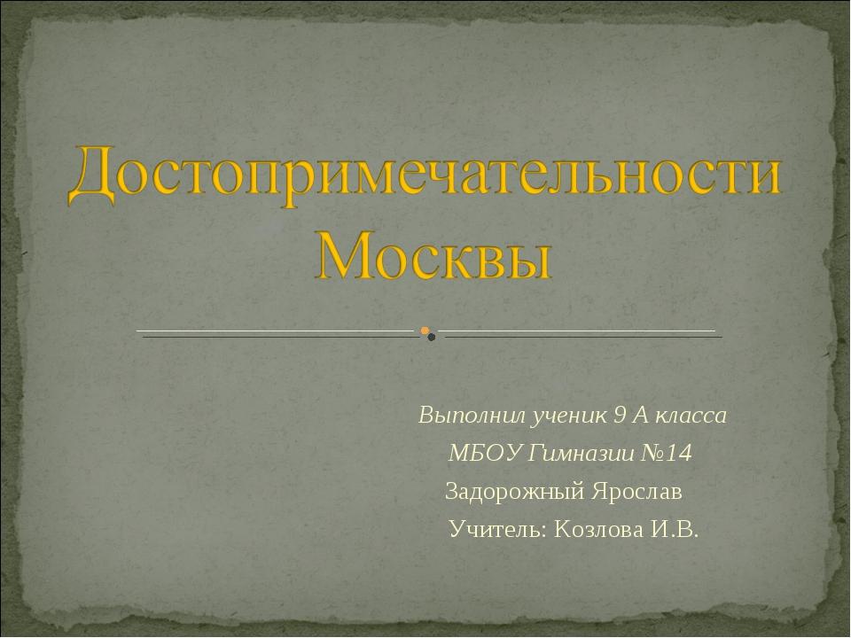 Выполнил ученик 9 А класса МБОУ Гимназии №14 Задорожный Ярослав Учитель: Козл...