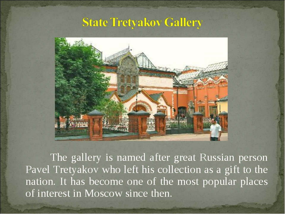 The gallery is named after great Russian person Pavel Tretyakov who left his...