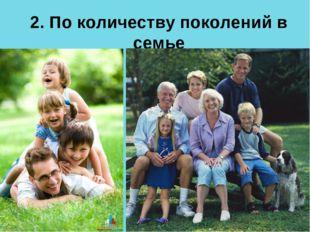 2. По количеству поколений в семье