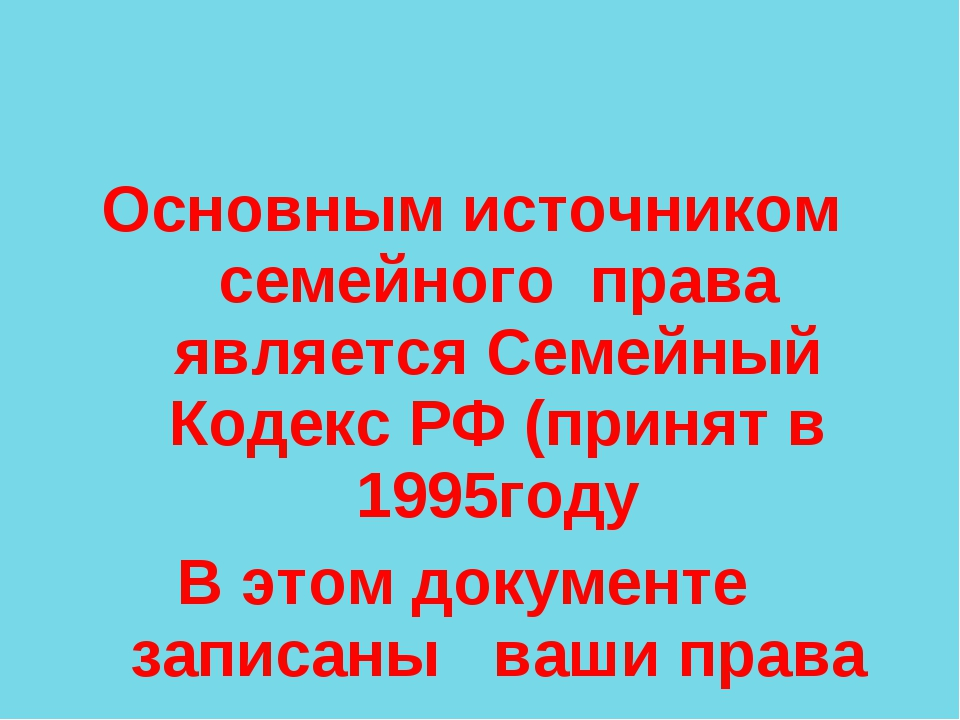 Основным источником семейного права является Семейный Кодекс РФ (принят в 199...