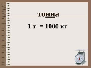 тонна 1 т = 1000 кг