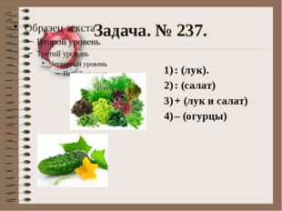 Задача. № 237. : (лук). : (салат) + (лук и салат) – (огурцы)