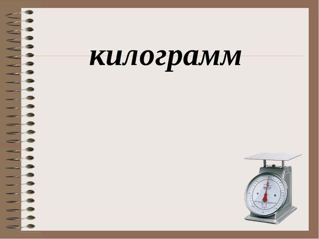 килограмм