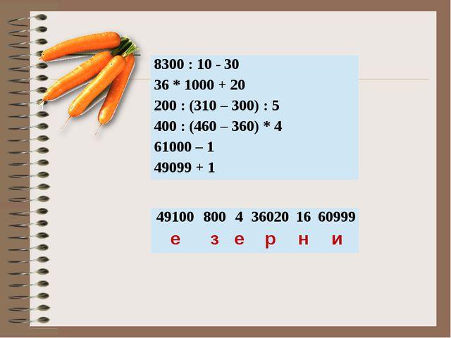 8300 : 10 - 30  36 * 1000 + 20  200 : (310 – 300) : 5  400 : (460 – 360)...