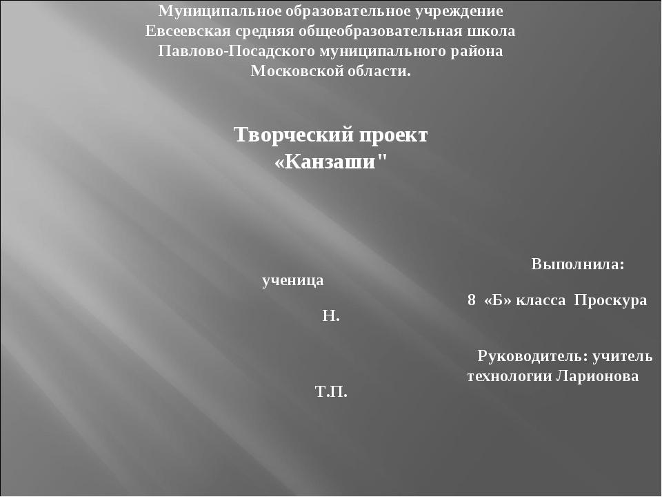 Муниципальное образовательное учреждение Евсеевская средняя общеобразовательн...