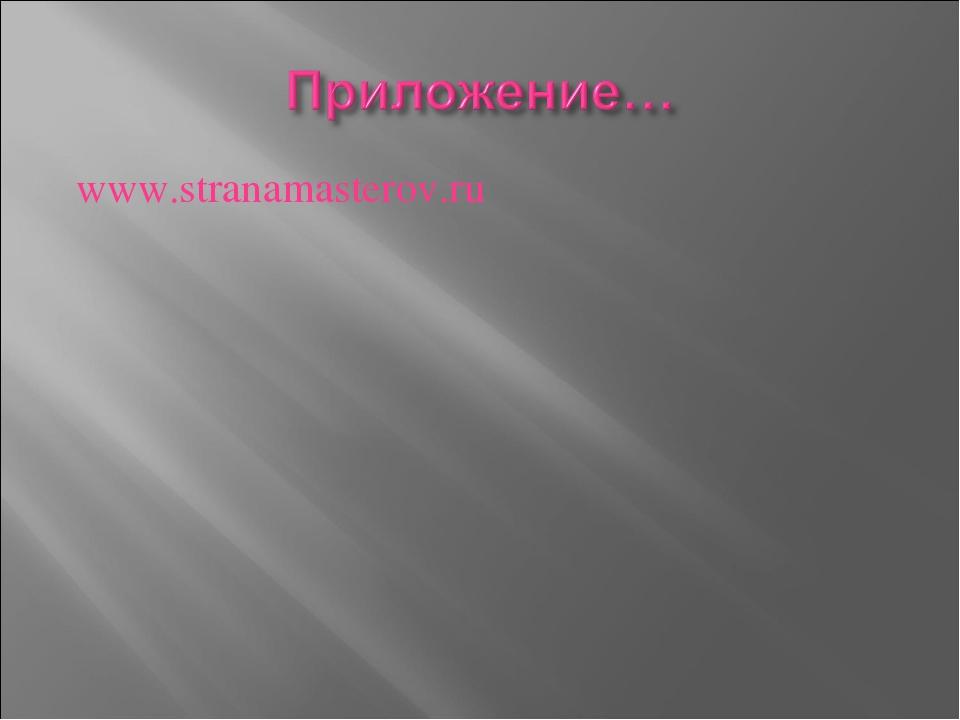www.stranamasterov.ru