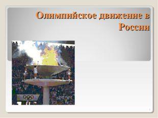Олимпийское движение в России *