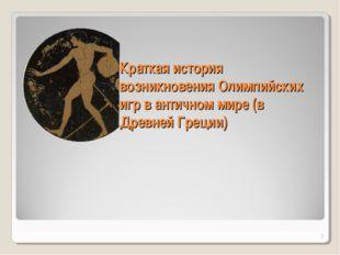 Краткая история возникновения Олимпийских игр в античном мире (в Древней Грец