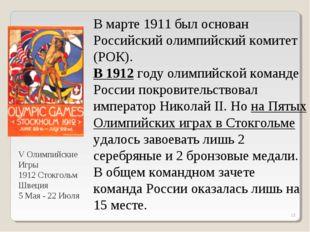 * В марте 1911 был основан Российский олимпийский комитет (РОК). В 1912 году