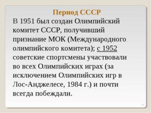 * В 1951 был создан Олимпийский комитет СССР, получивший признание МОК (Между