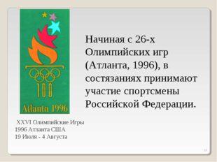 * Начиная с 26-х Олимпийских игр (Атланта, 1996), в состязаниях принимают уча