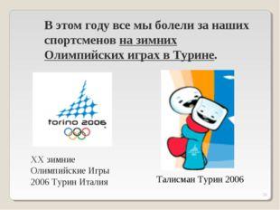 * В этом году все мы болели за наших спортсменов на зимних Олимпийских играх