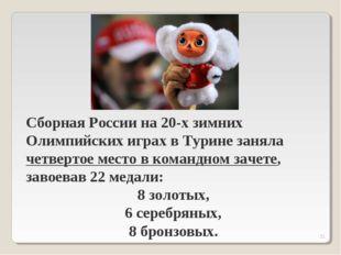 * Сборная России на 20-х зимних Олимпийских играх в Турине заняла четвертое м