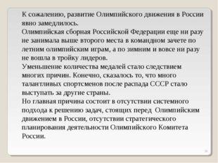 * К сожалению, развитие Олимпийского движения в России явно замедлилось. Олим