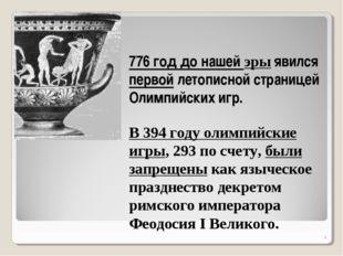 776 год до нашей эры явился первой летописной страницей Олимпийских игр. В 39