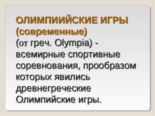 * ОЛИМПИИЙСКИЕ ИГРЫ (современные) (от греч. Olympia) - всемирные спортивные с