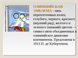 * ОЛИМПИЙСКАЯ ЭМБЛЕМА - пять переплетенных колец голубого, черного, красного
