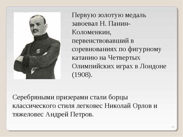 * Первую золотую медаль завоевал Н. Панин-Коломенкин, первенствовавший в соре...