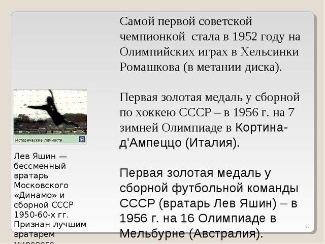 * Самой первой советской чемпионкой стала в 1952 году на Олимпийских играх в...
