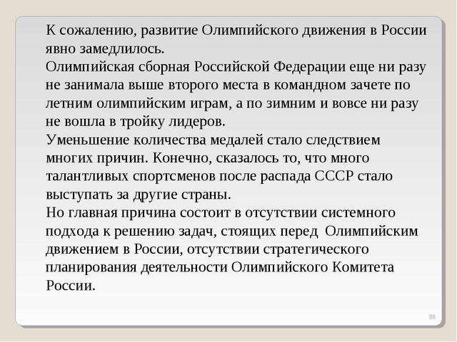 * К сожалению, развитие Олимпийского движения в России явно замедлилось. Олим...