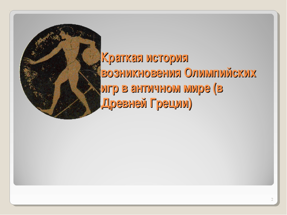 Краткая история возникновения Олимпийских игр в античном мире (в Древней Грец...