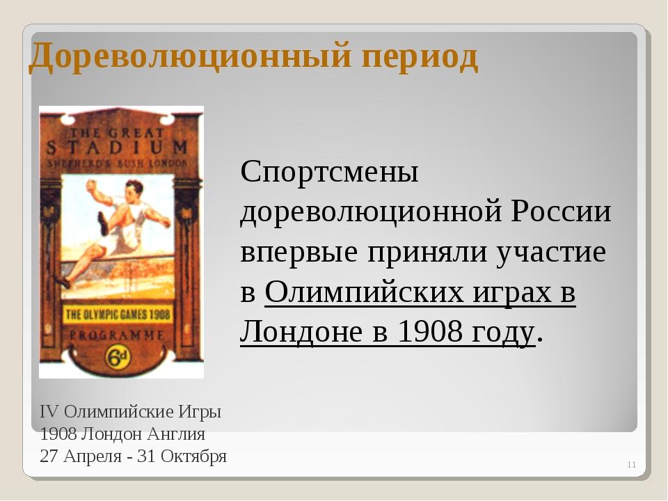 Дореволюционный период * Спортсмены дореволюционной России впервые приняли уч...