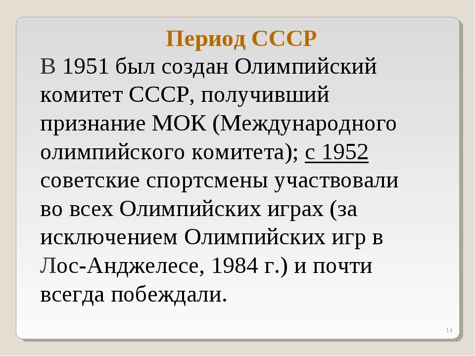 * В 1951 был создан Олимпийский комитет СССР, получивший признание МОК (Между...