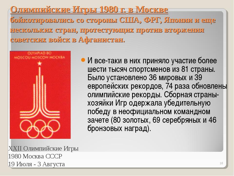 Олимпийские Игры 1980 г. в Москве бойкотировались со стороны США, ФРГ, Японии...