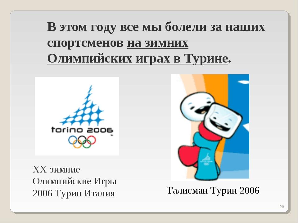 * В этом году все мы болели за наших спортсменов на зимних Олимпийских играх...