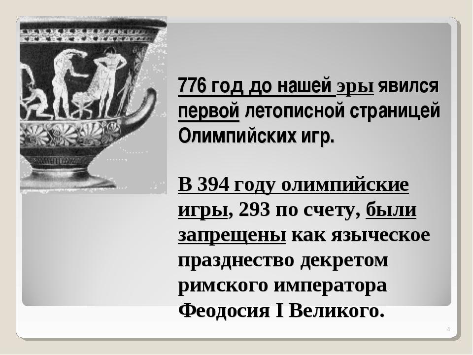 776 год до нашей эры явился первой летописной страницей Олимпийских игр. В 39...