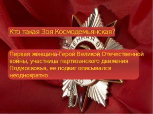 Кто такая Зоя Космодемьянская? Первая женщина-Герой Великой Отечественной во