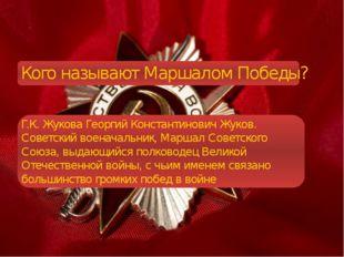 Кого называют Маршалом Победы? Г.К. Жукова Георгий Константинович Жуков. Сов