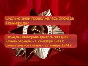 Сколько дней продолжалась блокада Ленинграда? Блокада Ленинграда длилась 900