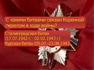 С какими битвами связан Коренной перелом в ходе войны? Сталинградская битва