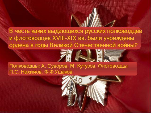 В честь каких выдающихся русских полководцев и флотоводцев XVIII-XIXвв. был...