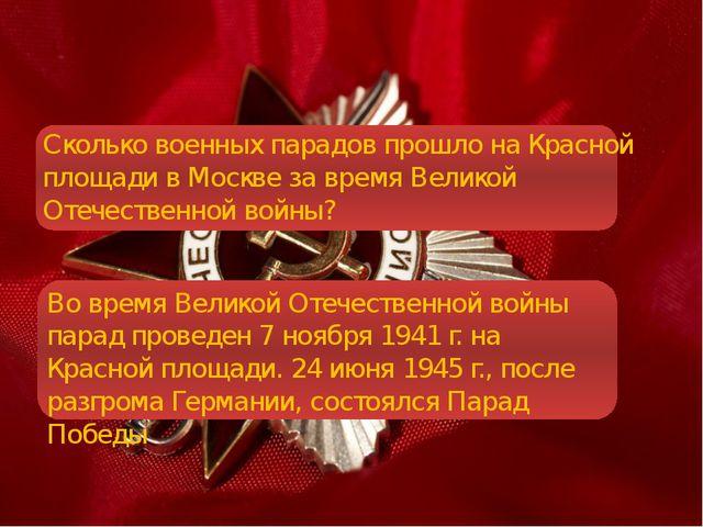 Сколько военных парадов прошло на Красной площади в Москве за время Великой...