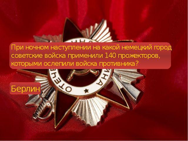 При ночном наступлении на какой немецкий город советские войска применили 14...