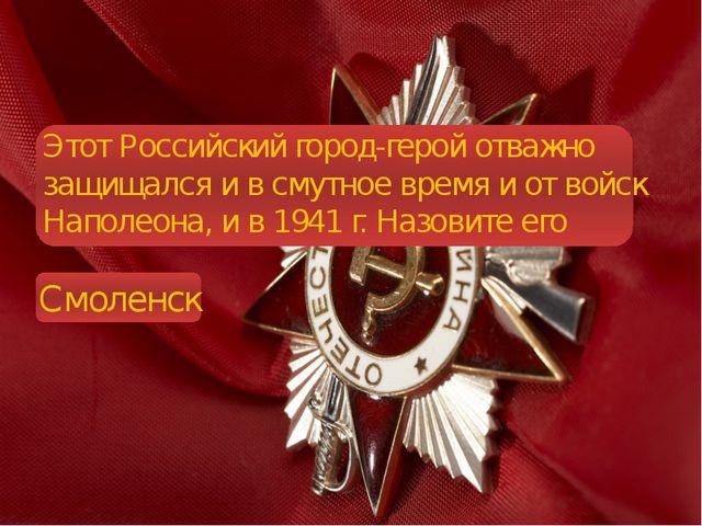 Этот Российский город-герой отважно защищался и в смутное время и от войск Н...
